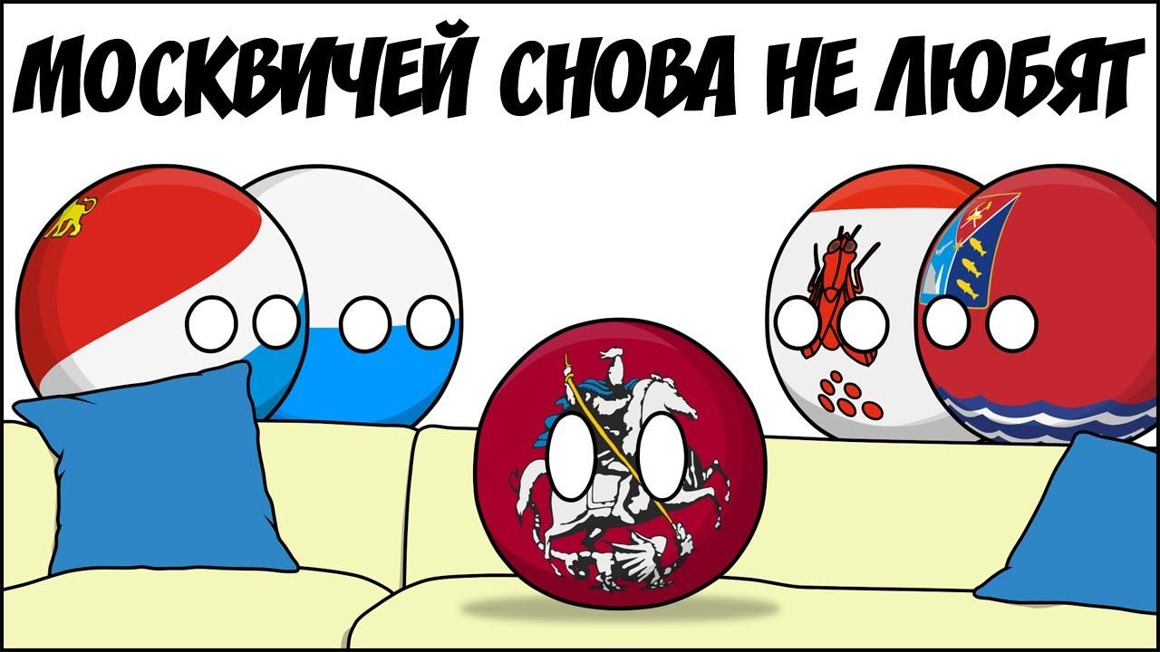 Москвичей снова не любят ( Countryballs )