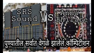 SRS SOUND SYSTEM (DJ SM) VS ANNA BHILARE SOUND COMPETITION( Srs wins)