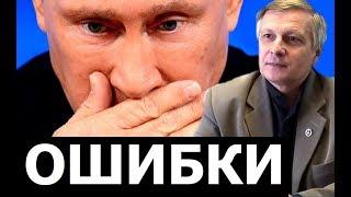 'Ошибки' Путина. Аналитика Валерия Пякина.