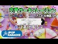 [歌詞・音程バーカラオケ/練習用] 花澤香菜 - 恋愛サーキュレーション(アニメ『化物語』OP) 【原曲キー】 ♪ J-POP Karaoke
