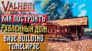 Valheim guide - Как построить рубленный дом (Basebuilding timelapse)