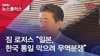 """짐 로저스 """"일본 한국 통일 막으려 무역분쟁"""""""