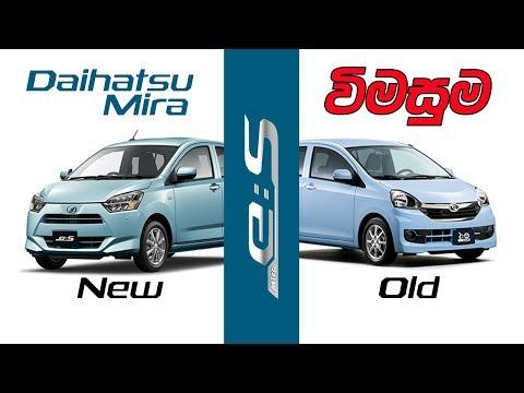 Daihatsu Mira ES (Toyota Pixis) In depth (Sinhala) review by ElaKiri.com
