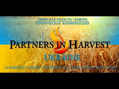 10.Partners in Harvest 2017 Ukraine|03.11.17 |10:00|ПАВЕЛ ПЛАХОТИН|ВЕРНОСТЬ  КАЧЕСТВО ВЕЛИКОЙ ЖИЗНИ