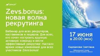 Zevs.bonus: новая волна рекрутинга