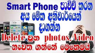 how to Recover Deleted Files on Android In a Few Minutes! | සිංහල|