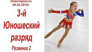 Новочеркасск 09.02.19г. 3-й Юношеский. Разминка 2.