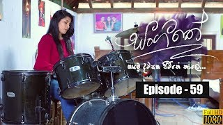 Sangeethe | Episode 59 02nd May 2019 Thumbnail