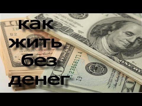 Как жить без денег.