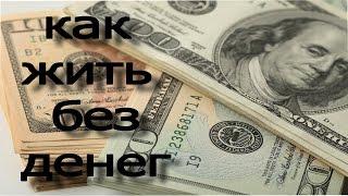 как жить без денег(, 2015-12-08T18:59:57.000Z)