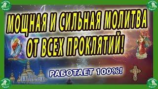 СИЛЬНАЯ МОЛИТВА ОТ ВСЕХ ПРОКЛЯТИЙ! РАБОТАЕТ 100%!✝☦