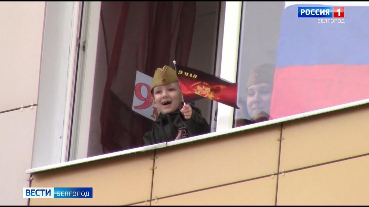 Белгородцы исполнили песню «День Победы» из окон и ...