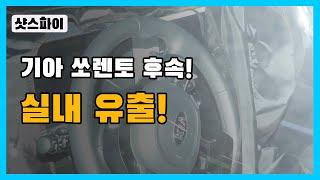 기아 쏘렌토 4세대(MQ4) 실내 유출! 쏘렌토 신형 …