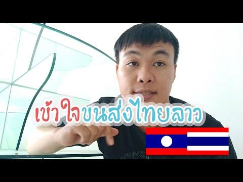 ส่งของจากไทยไปลาวต้องใส่ที่อยู่แบบไหน//ວິທີໃສ່ທີ່ຢູ່ຂົນສົ່ງ