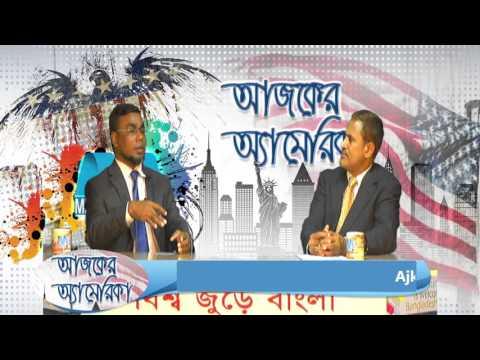 Ajker America : Millennium TV USA, Bangla Talk Show, Part : 173, 10-2015