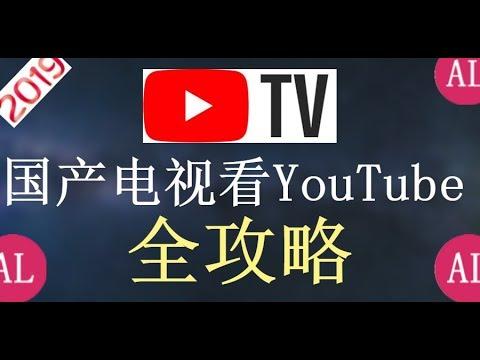 【阿雷科技】国产电视/盒子观看YouTube全讲解,大屏就是爽(中文字幕)
