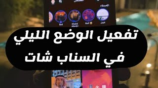 طريقة تفعيل الوضع الليلي في سناب شات - عبدالله السبيعي