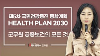 군무원 공중보건의 모든것_제5차 국민건강증진 종합계획(…