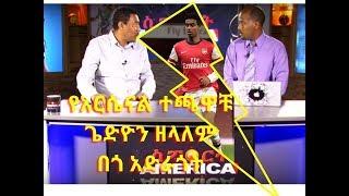 Sport America:  Arsenal Star Gedion Zelalem charity work