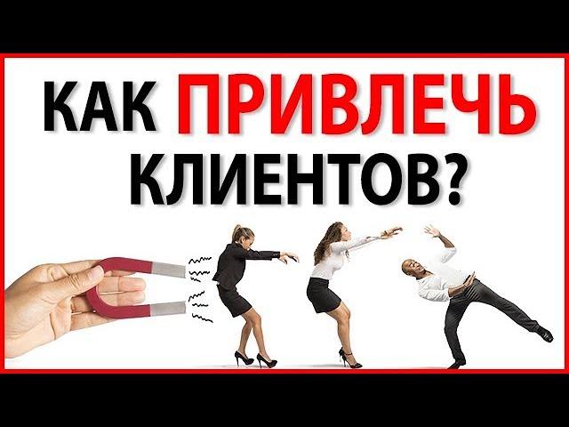 КЛИЕНТЫ ИЗ СОЦСЕТЕЙ! 3 Секрета Как Привлечь Клиентов! / Интернет маркетинг