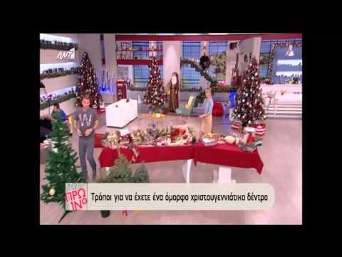spirossoulis.com - Χριστουγεννιάτικη Διακόσμηση και Χρήσιμες Συμβουλές