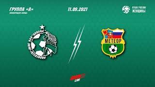 ФК Аврора Метеор 1 этап Кубка России по мини футболу среди женских команд