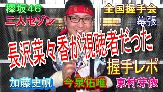 【欅坂46】『二人セゾン』全国握手会in幕張~長沢菜々香が視聴者だった~【なーこ】