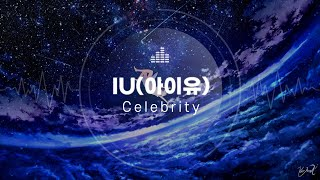 IU(아이유) - Celebrity(셀러브리티) [가사, 자막, Lyrics, Kpop] [에이치꾹 H.Kug]