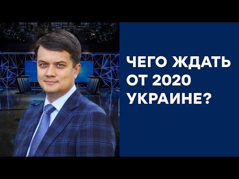 Жёсткое начало политического сезона 2020 – Свобода слова – Полный выпуск от 20.01.2020