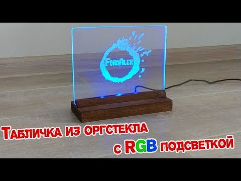 Табличка из оргстекла с подсветкой своими руками WS2812B