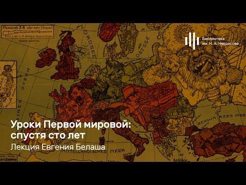 Лекция Евгения Белаша «Уроки Первой мировой: спустя сто лет»