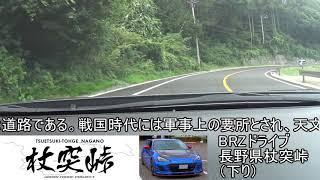 BRZ車載動画×長野県杖突峠