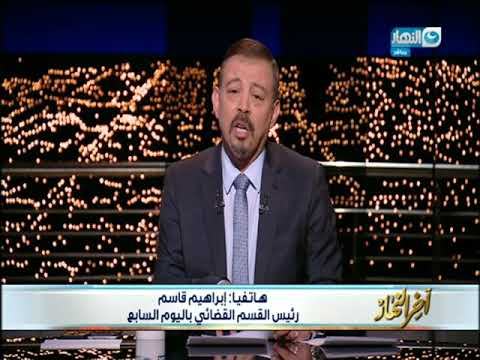 اخر النهار | مكالمة الصحفي ابراهيم قاسم يكشف الاعداد الحقيقية للمرشحين لانتخابات الرئاسة