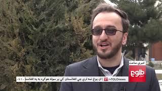 LEMAR NEWS 29 January 2019 /۱۳۹۷ د لمر خبرونه د سلواغې ۰۹ نیته