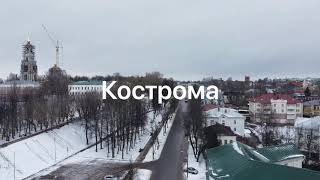 Кострома | Kostroma Russia