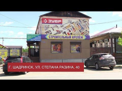 Магазин строительного крепежа в Шадринске (2018-07-03)