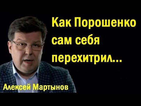 Алексей Мартынов -