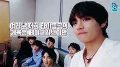 BTS Vlive Comeback Preview Show - Free Music Download