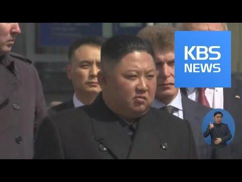 김정은, 예상보다 이른 귀국길…부친 찾았던 식당에서 오찬 / KBS뉴스(News)