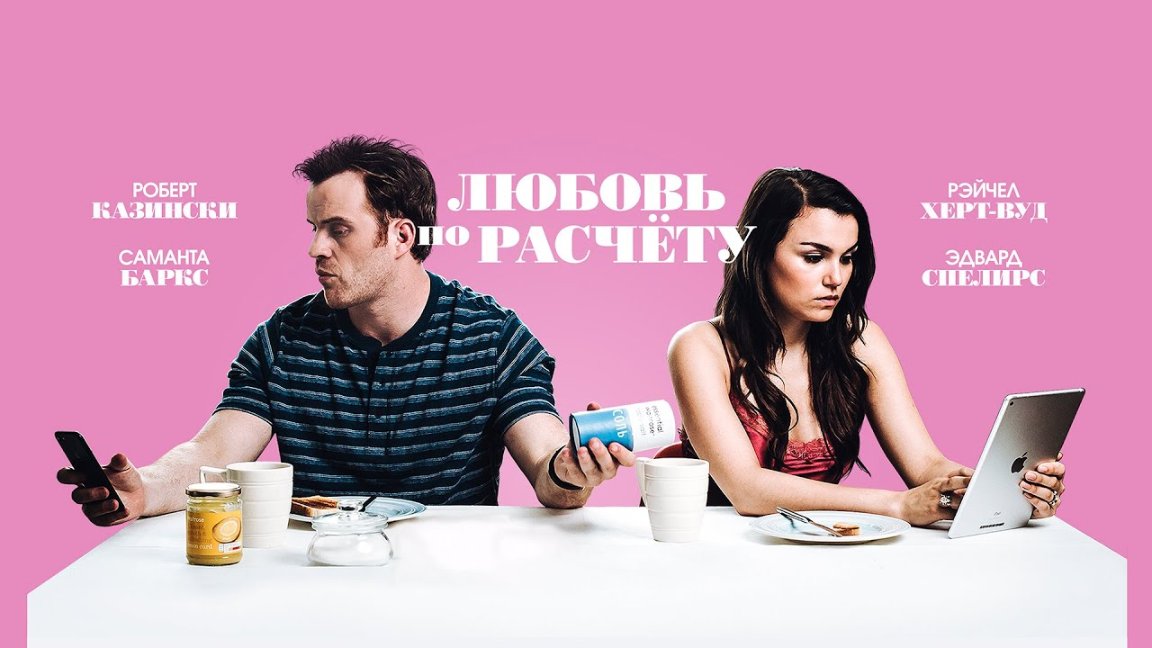 Любовь по расчету (Фильм 2019) Комедия