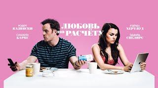 Любовь по расчету Фильм 2019 Комедия