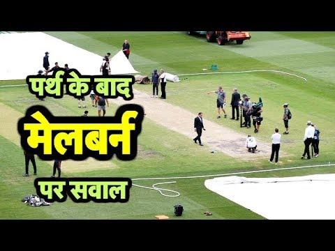 Perth टेस्ट के बाद Melbourne की पिच को ICC ने दी Average Rating- INDvsAus | Sports Tak
