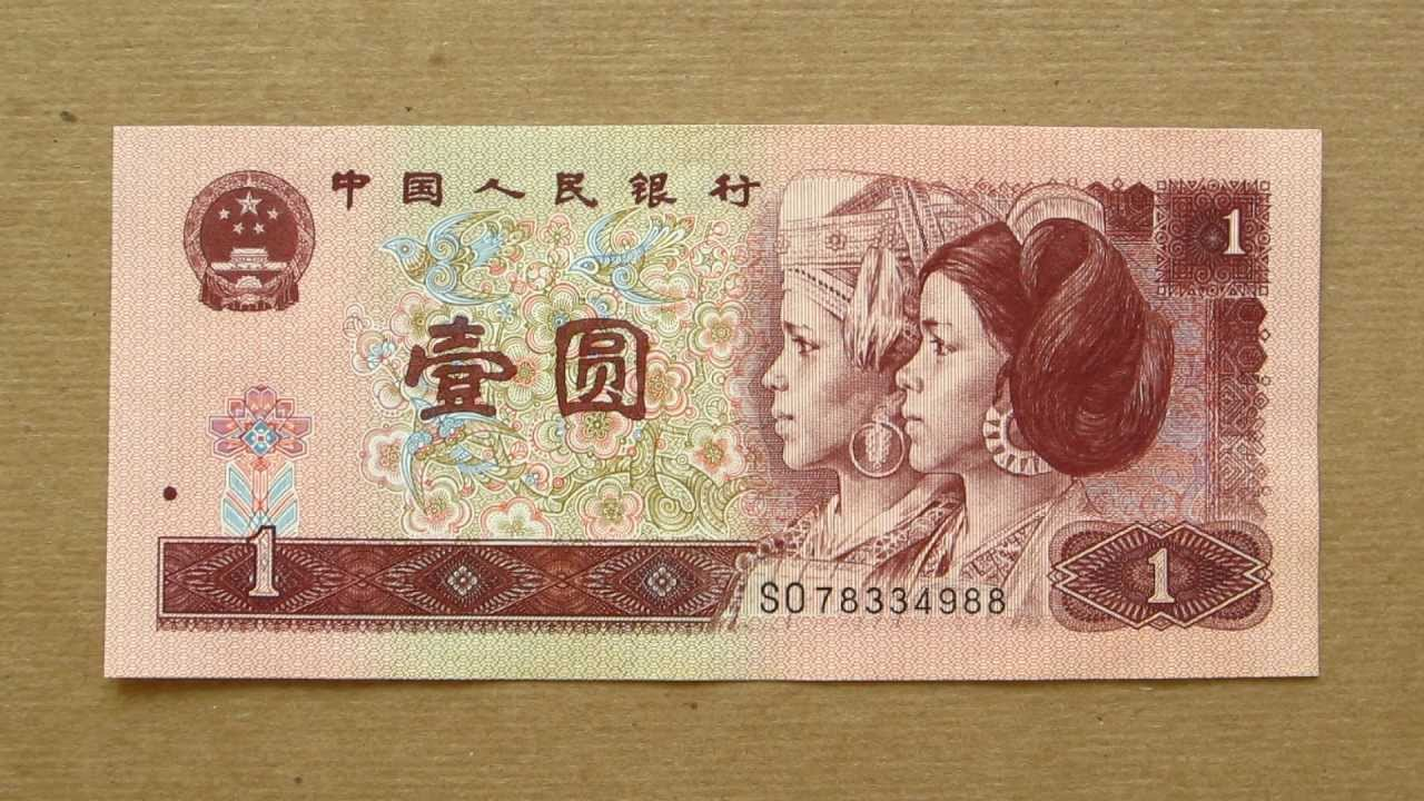 1 chinese yuan banknote one chinese yuan 1996 obverse and 1 chinese yuan banknote one chinese yuan 1996 obverse and reverse youtube biocorpaavc Gallery