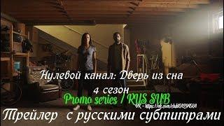 Нулевой канал 4 сезон - Трейлер с русскими субтитрами (Сериал 2016)
