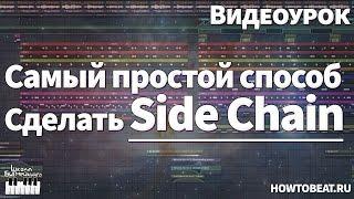 Самый простой способ сделать Side Chain (Сайдчейн) в FL Studio - Видеоурок