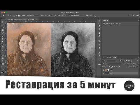 Реставрация старых фотографий за 5 минут