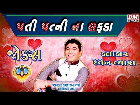 Latest Funny Gujarati Jokes 2018    BEWAFA FILM     Deven Vyas Comedy Video  DEV MUSIC