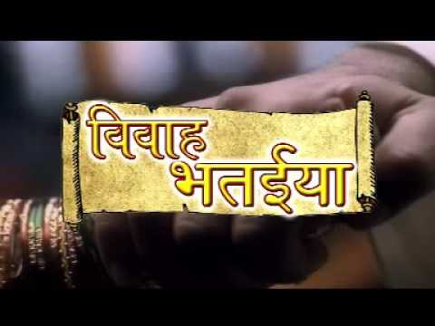 Title ## Vivah Bhataiya ## Popular Dehati Song ## By Ranu Agrawaal