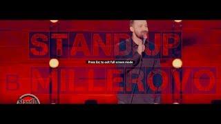 Смотреть Stand Up Руслан Белый о Миллерово!!! онлайн