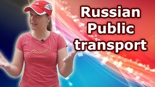 #58 Russian public transport - bus, trolleybus, tram... автобус, троллейбус, трамвай, метро